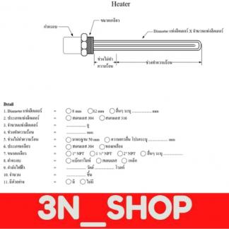 ฮีตเตอร์ต้มน้ำ (Immersion Heater)สินค้าสั่งผลิต | 3N SHOP