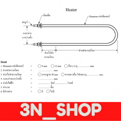 Heater ฮีตเตอร์ท่อกลม (Tubular Heater) สินค้าสั่งผลิต 3N SHOP