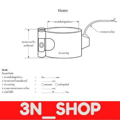 Heater ฮีตเตอร์รัดท่อ (Band Heater)สินค้าสั่งผลิต 3N SHOP