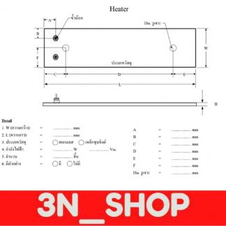 Heater ฮีตเตอร์แผ่น (Strip Heater)สินค้าสั่งผลิต 3N SHOP